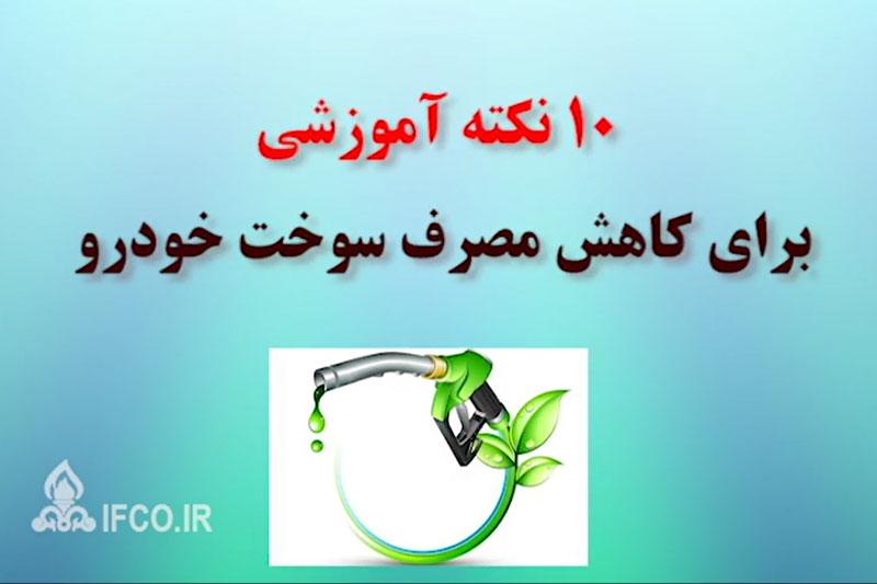 10نکته آموزشی برای کاهش مصرف سوخت خودرو