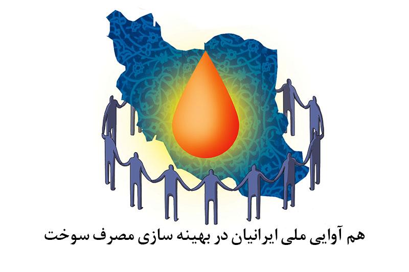 هم آوایی ملی ایرانیان در بهینه سازی مصرف سوخت