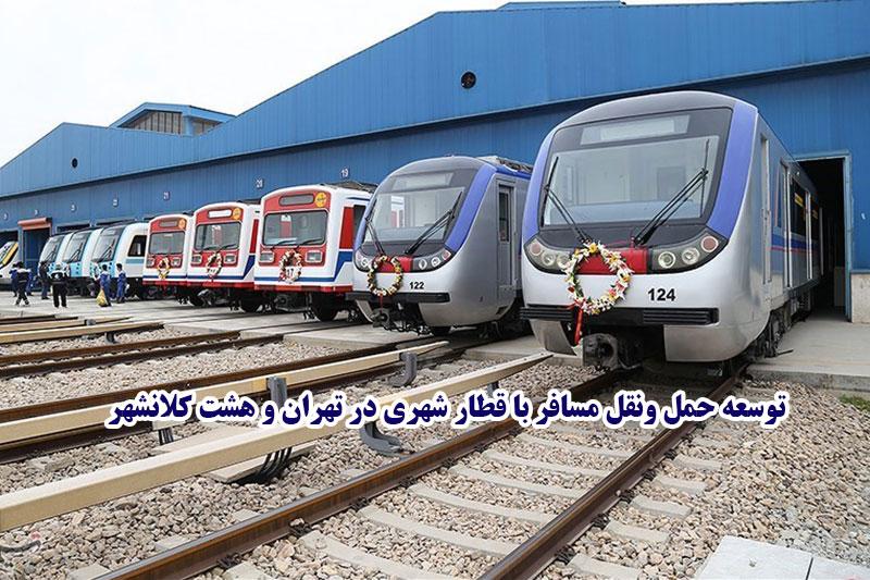 توسعه حمل ونقل مسافر با قطار شهری در تهران و هشت کلانشهر