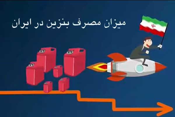 میزان مصرف بنزین در ایران